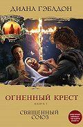 Диана Гэблдон - Огненный крест. Книга 1. Священный союз