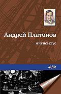 Андрей Платонов -Антисексус