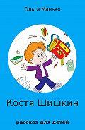 Ольга Манько -Костя Шишкин
