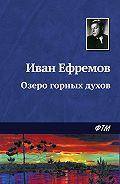 Иван Ефремов -Озеро горных духов