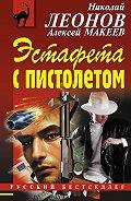 Николай Леонов, Алексей Макеев - Эстафета с пистолетом
