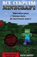 Меган Миллер - Всесекреты Minecraft
