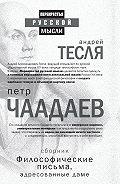 Петр Чаадаев -Философические письма, адресованные даме (сборник)