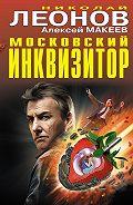 Николай Леонов -Московский инквизитор (сборник)