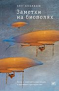Олег Хлебников -Заметки на биополях. Книга о замечательных людях и выпавшем пространстве (сборник)
