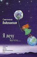 Светлана Водолажская -Я лечу к мечте…