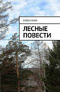 Evgenii Shan -Лесные повести