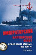 Г. К. Граф - Императорский Балтийский флот между двумя войнами. 1906–1914 гг.