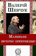 Валерій Шевчук - Маленьке вечірнє інтермеццо