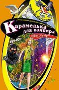 Илона Волынская - Карамелька для вампира