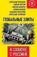 Коллектив авторов -Глобальные элиты в схватке с Россией