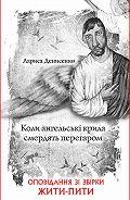 Лариса Денисенко -Коли ангельські крила смердять перегаром