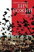 Герман Садулаев -Бич Божий. Партизанские рассказы (сборник)