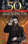 И. А. Рудычева - 50 знаменитых авантюристов