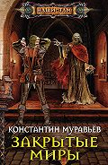 Константин Николаевич Муравьёв -Закрытые миры