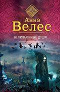 Анна Велес -Неприкаянные души