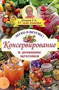 Галина Кизима -Консервирование и домашние заготовки. Легко и вкусно