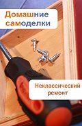 Илья Мельников -Неклассический ремонт