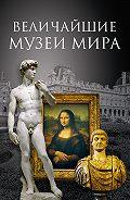 Андрей Низовский - Величайшие музеи мира