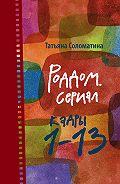 Татьяна Юрьевна Соломатина -Роддом. Сериал. Кадры 1–13