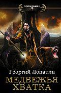 Георгий Лопатин -Медвежья хватка