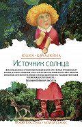 Юлия Качалкина - Источник солнца (сборник)