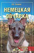 Ольга Зыкина - Немецкая овчарка