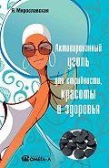 Я. Мирославская -Активированный уголь для стройности, красоты и здоровья