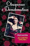 Ольга Баскова - До смерти красива