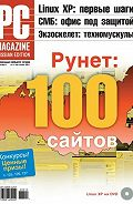 PC Magazine/RE - Журнал PC Magazine/RE №10/2008