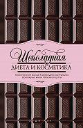 Энди Роу -Шоколадная диета и косметика