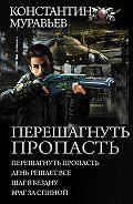 Константин Николаевич Муравьёв -Перешагнуть пропасть (сборник)