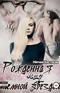 Марина Кистяева -Рожденная под темной звездой