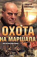 Андрей Кокотюха -Охота на маршала