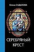 Елена Садыкова -Серебряный крест