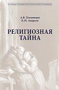 К. Андреев -Религиозная тайна