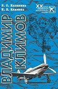 Любовь Калинина, Ирина Климова - Владимир Климов