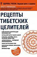 Светлана Чойжинимаева - Рецепты тибетских целителей