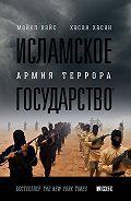 Майкл Вайс -Исламское государство. Армия террора