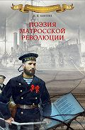 Владимир Шигин -Поэзия матросской революции