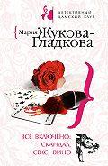 Мария Жукова-Гладкова -Все включено: скандал, секс, вино