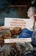 Лариса Малмыгина -Гримасы навязанной молодости. Вторая книга трилогии «Неприкаянная душа»