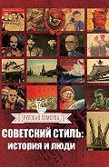 Алексей Плешанов - Советский стиль. История и люди