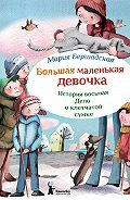 Мария Бершадская -Дело о клетчатой сумке