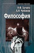 Александр Чумаков -Философия
