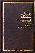 Виктор Гюго - О поэте, появившемся в 1820 году