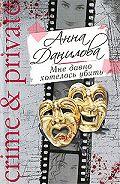 Анна Данилова - Мне давно хотелось убить