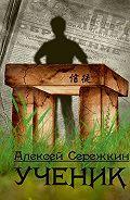 Алексей Сережкин -Ученик