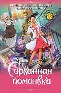 Тина Лукьянова -Сорванная помолвка