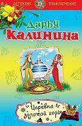 Дарья Калинина - Царевна золотой горы